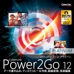 Power2Go 12 Platinum ダウンロード版