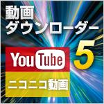 動画ダウンローダー5 DL版