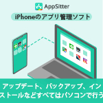 AppSitter for Win 1ライセンス