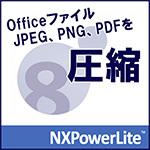 ファイル圧縮ソフト NXPowerLite 8 デスクトップエディション