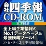 会社四季報CD-ROM ダウンロード版 2018年4集・秋号