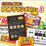 ビジネスで使えるPOP・チラシ・メニュー印刷3 DL版
