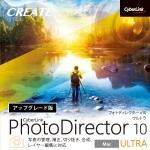 PhotoDirector 10 Ultra Macintosh用 アップグレード ダウンロード版