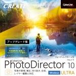 PhotoDirector 10 Ultra アップグレード ダウンロード版