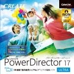PowerDirector 17 Ultra ダウンロード版