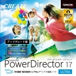 PowerDirector 17 Ultra アップグレード ダウンロード版