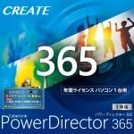 PowerDirector 365 1年版 ダウンロード版