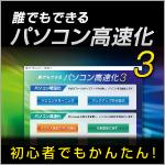 誰でもできるパソコン高速化3 DL版