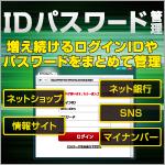 IDパスワード管理 DL版