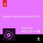 Adobe Premiere Elements 2019(Windows版)