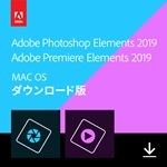 Adobe Photoshop Elements & Premiere Elements 2019(Mac版)