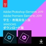 【学生・教職員個人版】Adobe Photoshop Elements 2019 & Premiere Elements 2019(Windows版)