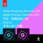【学生・教職員個人版】Adobe Photoshop Elements 2019 & Premiere Elements 2019(Mac版)