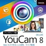 YouCam 8 Deluxe アップグレード ダウンロード版