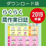2019年版 らくらく農作業日誌