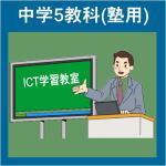 中学5教科の塾用(生徒5人用)学習ソフト
