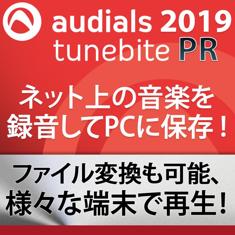 Audials Tunebite 2019 Premium アップグレード版
