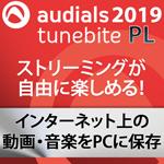 Audials Tunebite 2019 Platinum アップグレード版