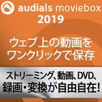 Audials Moviebox 2019