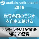 Audials Radiotracker 2019 アップグレード版