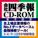 会社四季報CD-ROM ダウンロード版 2019年2集・春号