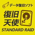 復旧天使 Standard RAID Windows版