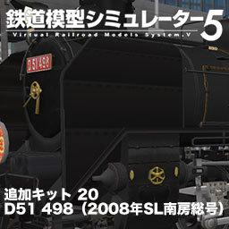 鉄道模型シミュレーター5 D51 498(2008年SL南房総号)