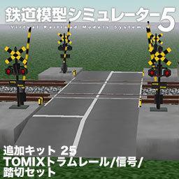 鉄道模型シミュレーター5 TOMIXトラムレール/信号/踏切セット