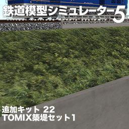 鉄道模型シミュレーター5 TOMIX築堤セット1
