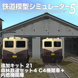 鉄道模型シミュレーター5 森林鉄道セット4 C4機関車+内燃機関庫