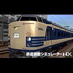鉄道模型シミュレーターNX アンロック-V0