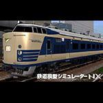 鉄道模型シミュレーターNX アンロック-V1