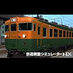 鉄道模型シミュレーターNX アンロック-V3
