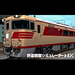 鉄道模型シミュレーターNX アンロック-V4