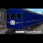 鉄道模型シミュレーターNX アンロック-V5