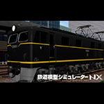 鉄道模型シミュレーターNX アンロック-V7