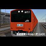 鉄道模型シミュレーターNX アンロック-V8A