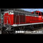 鉄道模型シミュレーターNX アンロック-V8B