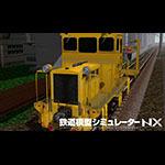 鉄道模型シミュレーターNX アンロック-V9B