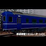 鉄道模型シミュレーターNX アンロック-V10A
