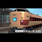 鉄道模型シミュレーターNX アンロック-V13