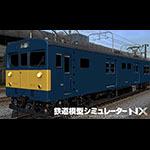 鉄道模型シミュレーターNX アンロック-V15