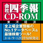 会社四季報CD-ROM ダウンロード版 2019年4集・秋号