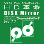 HD革命/DISK_Mirror_Corporate_Edition_2(Ver.2.2)_ダウンロード版