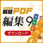 瞬簡PDF 編集9