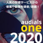 Audials One 2020 アップグレード版