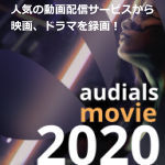 Audials Movie 2020 アップグレード版