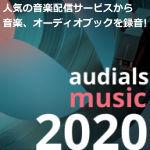 Audials Music 2020 アップグレード版
