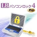 LB パソコンロック4 Pro 5ライセンス