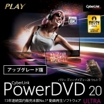PowerDVD 20 Ultra アップグレード ダウンロード版